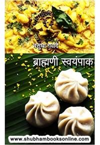 Brahmani Swayampak - ब्राम्हणी स्वयंपाक