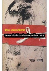 Barrister Aniruddha Dhopeshwarkar - बॅरिस्टर अनिरुद्ध धोपेश्वरकर