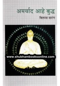 Amaryad Aahe Buddha - अमर्याद आहे बुद्ध