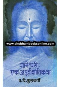 Dnyaneshwari Ek Apurva Shantikatha - ज्ञानेश्वरी : एक अपूर्व शांतीकथा