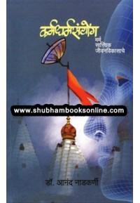 Karmadharm Sanyog - कर्मधर्मसंयोग