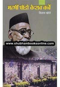 Maharshi Dhondo Keshav Karve - महर्षी धोंडो केशव कर्वे