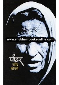 Pandhar