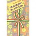 Swatantryasangram : Dnyat Aani Adnyat - स्वातंत्र्यसंग्राम : ज्ञात आणि अज्ञात
