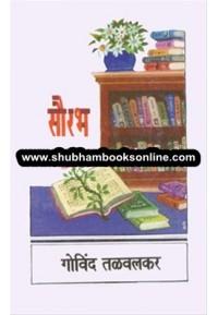 Saurabh Khand 1- सौरभ खंड १