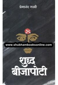 Shuddha Bijapoti