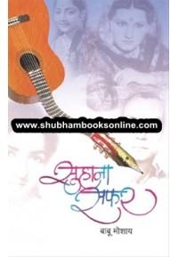 Suhana Safar - सुहाना सफर