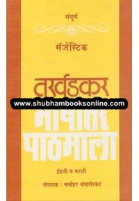 Tarkhadkar Bhashantar Pathmala - तर्खडकर भाषांतर पाठमाला