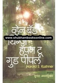 When Bad Things Happen To Good People Marathi - व्हेन बॅड थिंग्ज हॅपन टू गुड पीपल