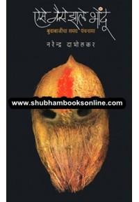 Aaise Kaise Jale Bhondu