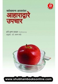 Aaharadware Upachar