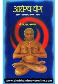 Aarogya Yoga - आरोग्य- योग
