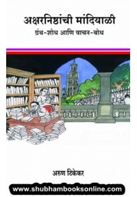 Aksharnishthanchi Mandiyali