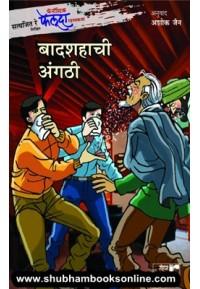 Badshahchi Angthi