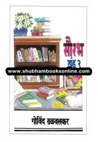 Saurabh Khand 2