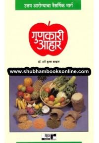 Gunakari Aahar