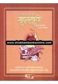Baravya Shatkatil Khadyasanskruti - १२ व्या शतकातील खाद्यसंस्कृती