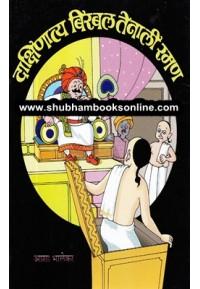 Dakshinatya Birbal Tenali Raman - दाक्षिणात्य बिरबल तेनाली रमण