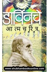 Darwinche Aatmacharitra
