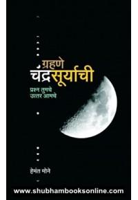 Grahane Chandrasuryachi - ग्रहणे चंद्रसूर्याची