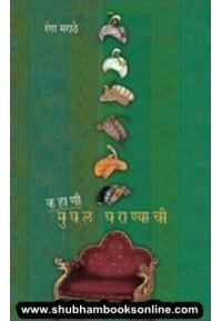 Kahani Mughal Gharanyachi - कहाणी मुघल घराण्याची