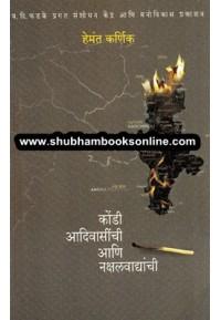 Kondi Adiwasinchi Ani Nakshalwadyanchi - कोंडी आदिवासींची आणि नक्षलवाद्यांची