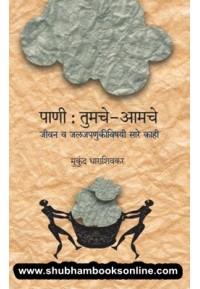 Paani Tumache - Aamache - पाणी तुमचे - आमचे