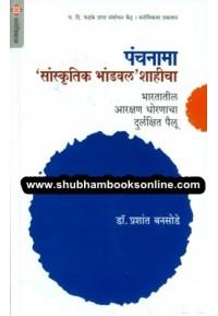 Panchanama Sanskrutik Bhandawalshahicha