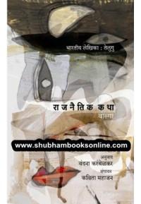 Rajnitik Katha - राजनैतिक कथा