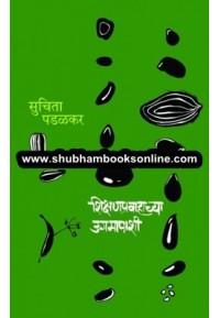 Shikshanpravahachaye Ugamapashi