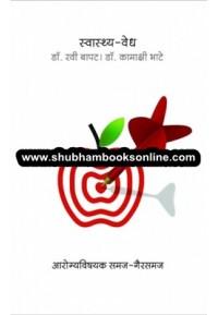 Swasthya Vedh