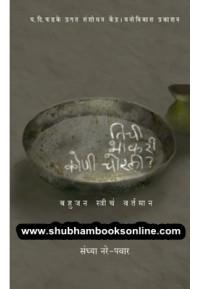 Tichi Bhakari Koni Chorli - तिची भाकरी कोणी चोरली