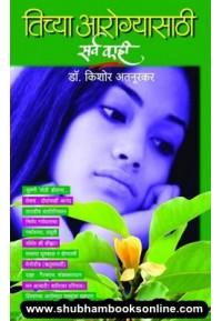Tichya Aarogyasathi Sarva Kahi