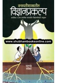 Vanaspatee Shastrateel Vidyan Prakalp - वनस्पतीशास्त्रातील विज्ञानप्रकल्प