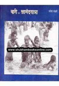 Wari Eka Anandyatra