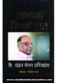 Abhala Bhidale Haat (Hardcover) - आभाळा भिडले हात