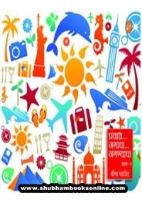 Pravas Jagacha-Jagnyacha- Part-3