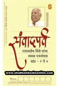 Samvadparva - 5 Khand (Set of 5 books) - सवांदपर्व ५ खंड