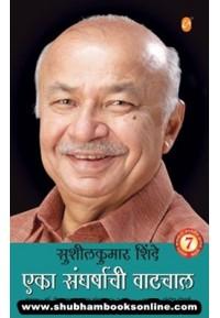 Sushilkumar Shinde - Eka Sangharshachi Vatchal