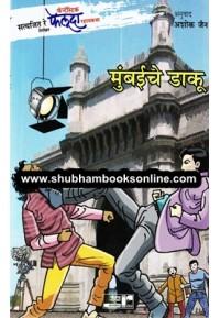 Mumbaiche Daku