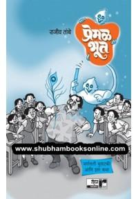 Premal Bhoot Part 4