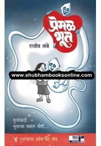 Premal Bhoot Set of 4 Books - प्रेमळ भूत संच ४ भाग