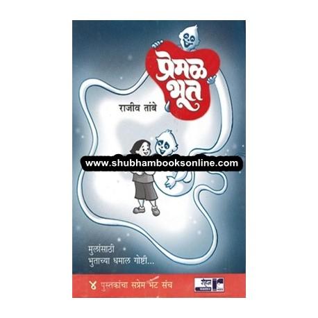 Premal Bhoot Set of 4 Books