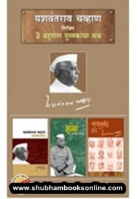 Yashwantrao Chavan Set of 3 Books - यशवंतराव चव्हाण ३पुस्तकांचा संच