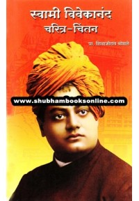 Swami Vivekanand Charitra - Chintan - स्वामी विवेकानंद चरित्र - चिंतन