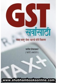 GST Sarvansathi - GST सर्वांसाठी