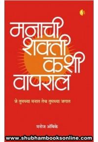 Manachi Shakti Kashi Vapral - मनाची शक्ती कशी वापराल