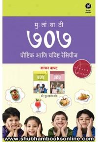 Mulansathi 707 Poushtik Aani Chavishta Recipes - Set of two books