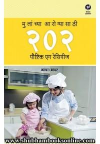 Mulanchya Aarogyasathi 202 Poushtik Egg Recipes