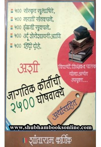 By Manorama Prakashan (Author Shantaram Karnik ) Buy Marathi Book Online - अशी जागतिक कीर्तीची २५०० घोषवाक्य